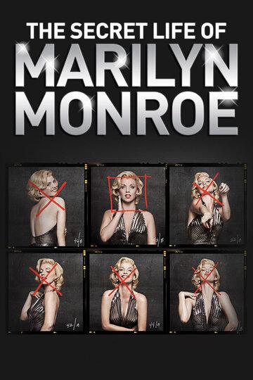 Тайная жизнь Мэрилин Монро