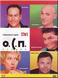 О.С.П. – студия (1996)