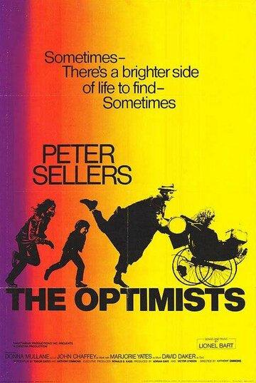 Оптимисты (1973)