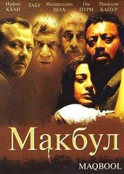 Макбул