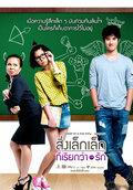 То, что называется любовью (2010)