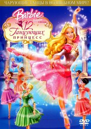 Смотреть онлайн Барби: 12 танцующих принцесс