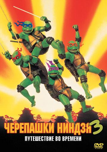 Черепашки-ниндзя 3 1992