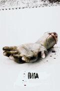 Пила: Игра на выживание