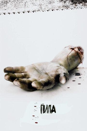 Пила Игра на выживание 2004 - первая часть серийного фильма ужасов смотреть онланй