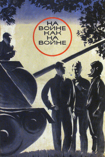 На войне как на войне (1969)