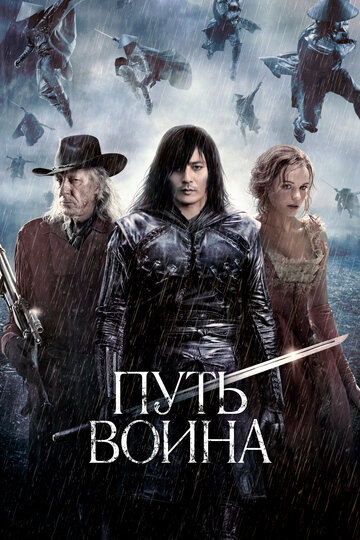 Путь воина (The Warrior's Way)