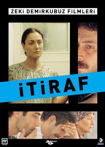 Признание (2002)