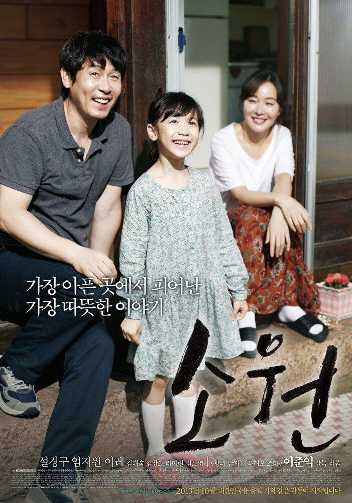 794605 - Желание ✸ 2013 ✸ Корея Южная