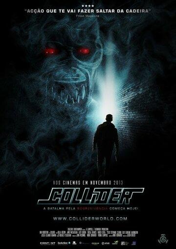 Коллайдер (2013) полный фильм