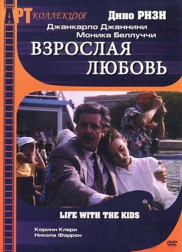 Постер к фильму Взрослая любовь (1990)