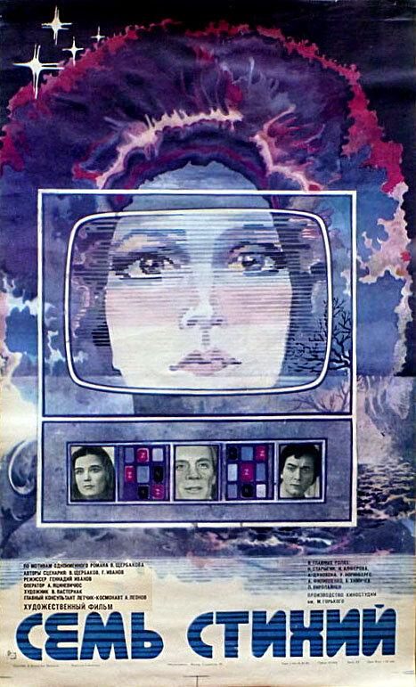 Фильмы Семь стихий смотреть онлайн