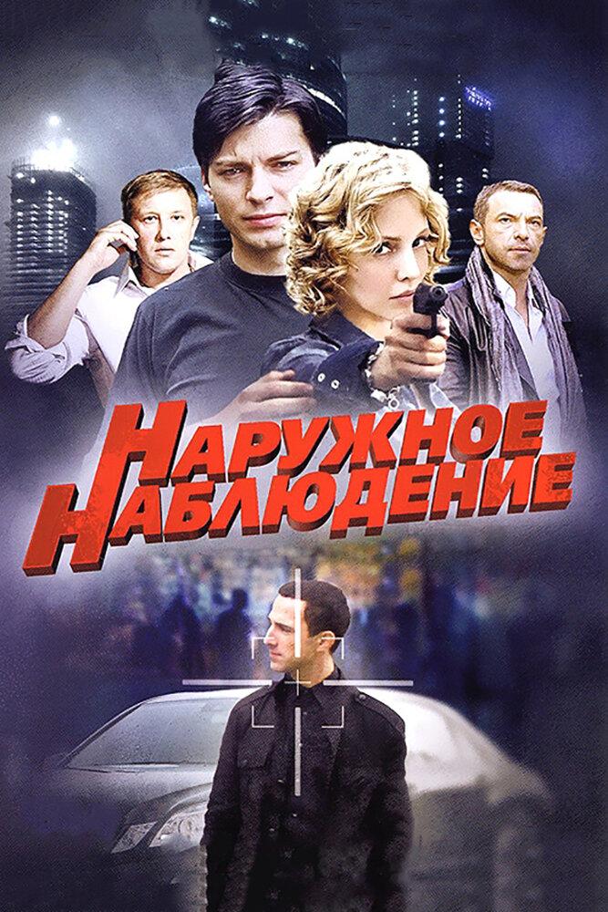 Скачать сериал наружное наблюдение [01-24 из 24] (2012) satrip.