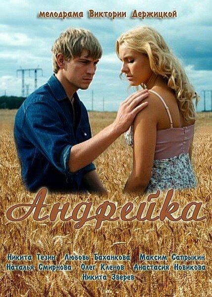 Скачать Торрент Фильм Андрейка 2012 img-1