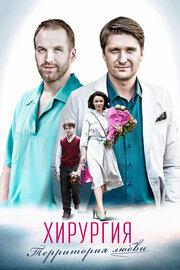 Хирургия. Территория любви (2016)