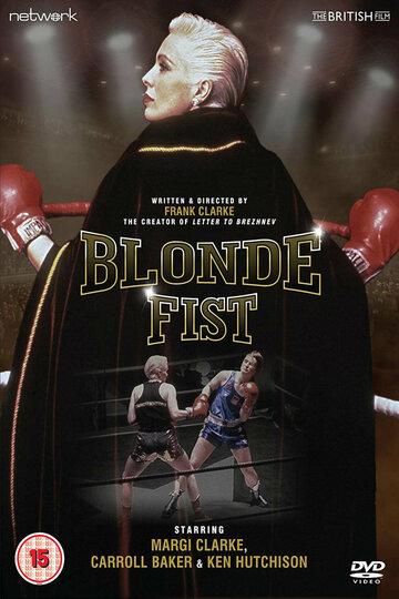 Кулак блондинки (1991)