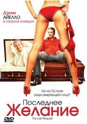 Последнее желание (2006)