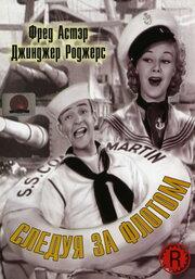Следуя за флотом (1936)