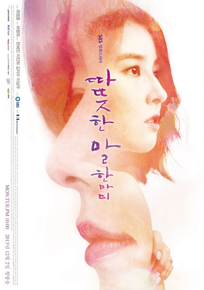 814850 - Одно тёплое слово ✦ 2013 ✦ Корея Южная