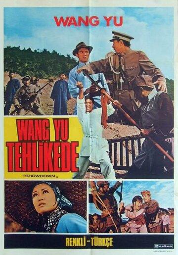 Разборка (1972)