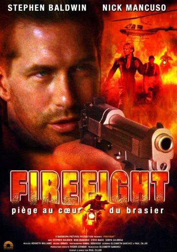 Огненный бой