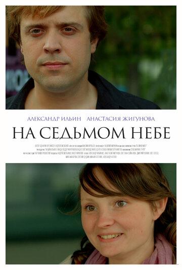 Фильм На седьмом небе
