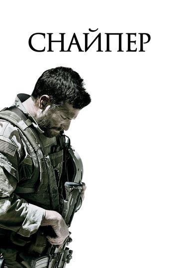 Снайпер (2014)  українською