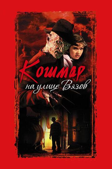 Кошмар на улице Вязов (1984)