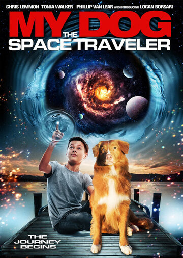 Моя собака – космический путешественник