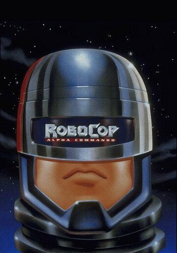 РобоКоп: Команда Альфа