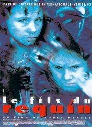 Сын акулы (1993)
