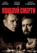 Поцелуй смерти (1994)