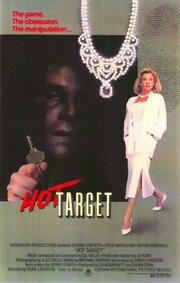 Горячая цель (1985)