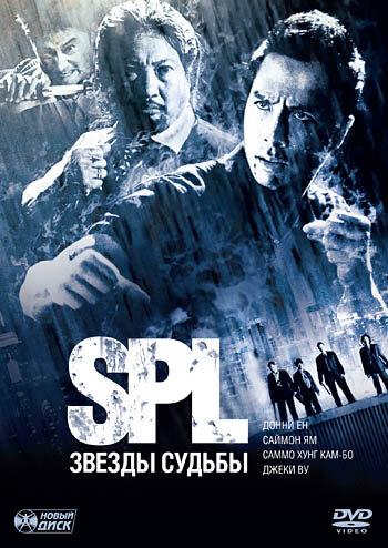 S.P.L. Звезды судьбы 2005