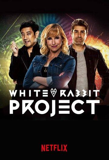 Проект Белый кролик 2016 | МоеКино