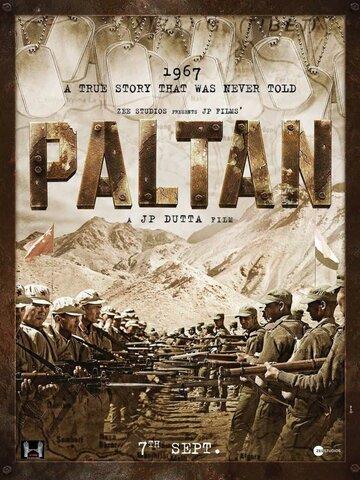Палтан / Paltan (2018)