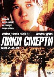 Лики смерти (2001)