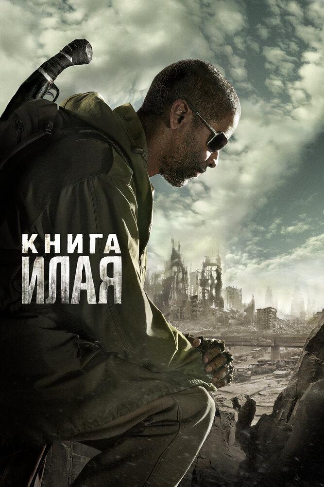 Книга Илая  ( 2009 / боевик, триллер, драма, приключения)