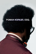 Новое видео: Роман Израэл, Esq.