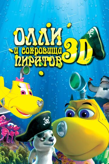 ���� � ��������� ������� (Dive Olly Dive and the Pirate Treasure)