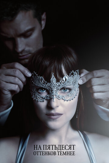 �� ��������� �������� ������ (Fifty Shades Darker)