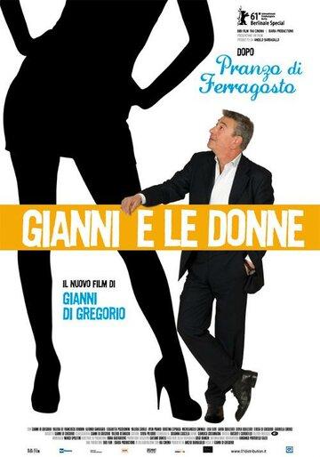 Джанни и женщины (Gianni e le donne)