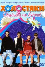 Холостяки (2004)
