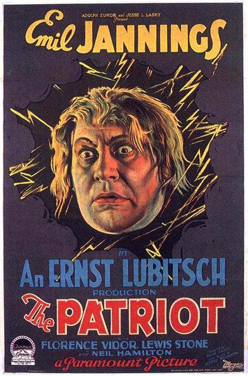 Патриот (1928)