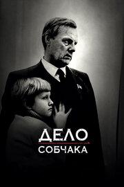 Дело Собчака (2018) смотреть онлайн фильм в хорошем качестве 1080p