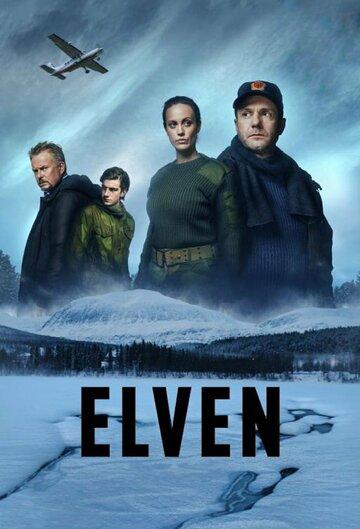 Река / Elven. 2017г.