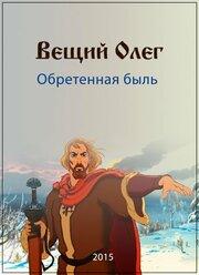 Вещий Олег. Обретенная быль