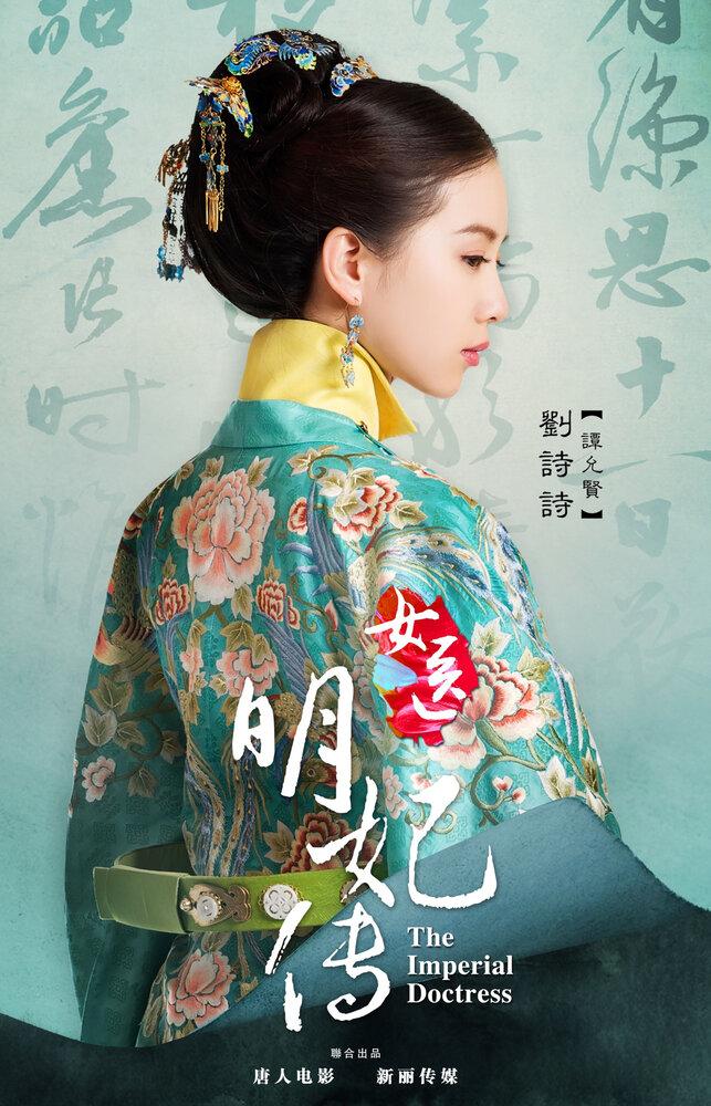 1046870 - Госпожа лекарь ✦ 2016 ✦ Китай