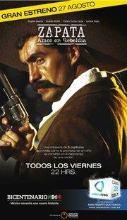 Сапата, любовь по умолчанию (2004)