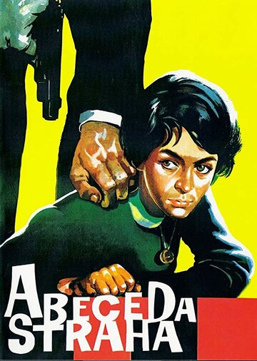 Азбука страха (1961)